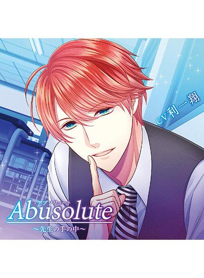 Abusolute 〜先生の手の中〜【CV:利一翔】