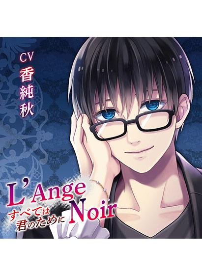 L'Ange Noir  すべては君のために 【CV:香純秋】 パッケージ写真