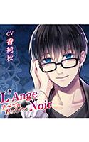 L'Ange Noir 〜すべては君のために〜【CV:香純秋】