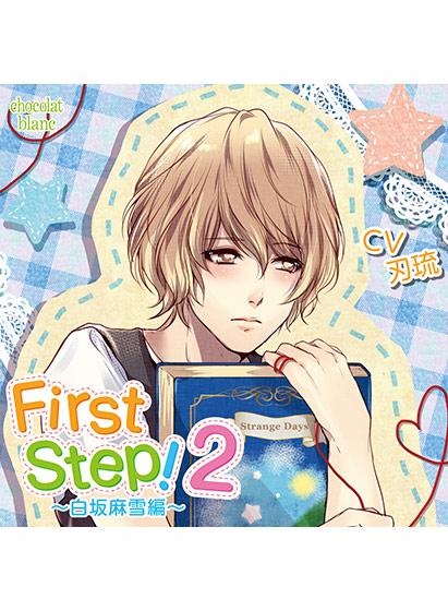 First Step!2  白坂麻雪編  俺に任せて編【CV:刃琉】 パッケージ写真