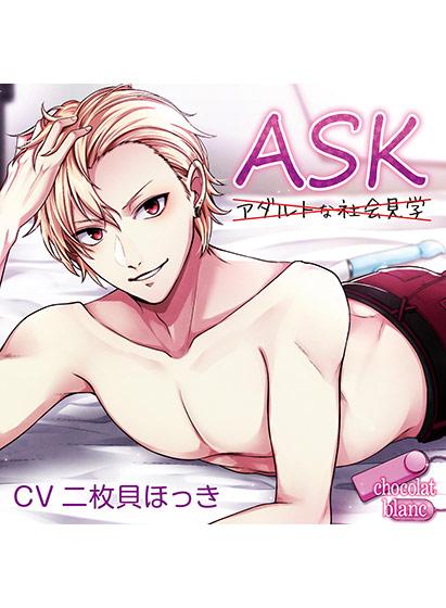 ASK ユージのワクワク♂ソロプレイ【CV:二枚貝ほっき】 パッケージ写真