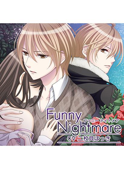 Funny Nightmare 現の誘惑編【CV:二枚貝ほっき】 パッケージ写真