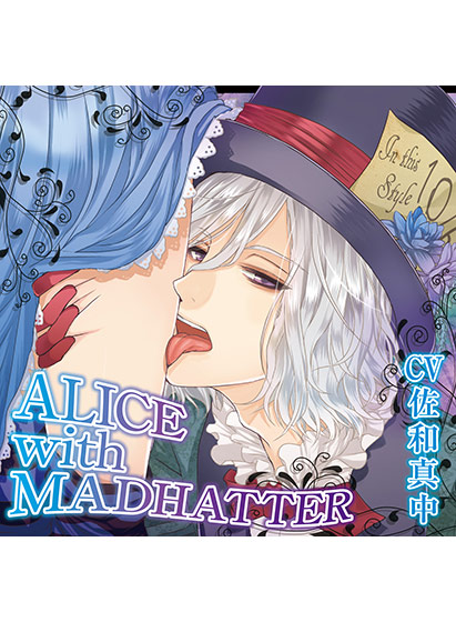ALICE with MADHATTER 狂乱のお茶会編【CV:佐和真中】