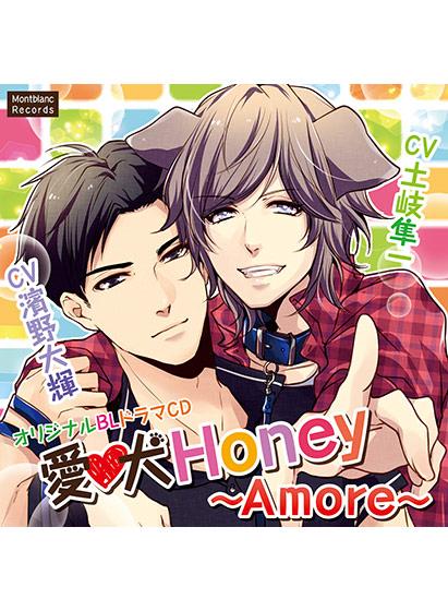 愛犬Honey  Amore  甘い束縛編【CV:濱野大輝、土岐隼一】 パッケージ写真