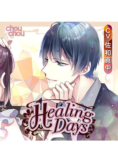 Healing Days【CV:佐和真中】 パッケージ写真