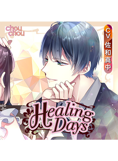 Healing Days【CV:佐和真中】 (chouchou)