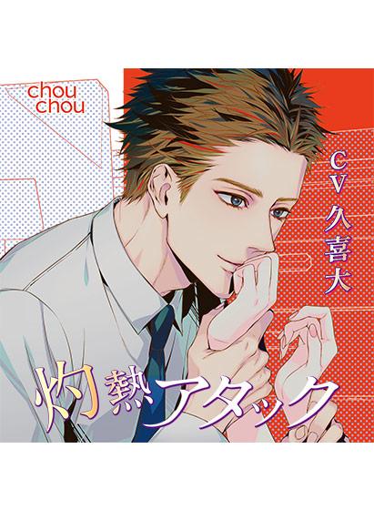 灼熱アタック【CV:久喜大】 (chouchou)