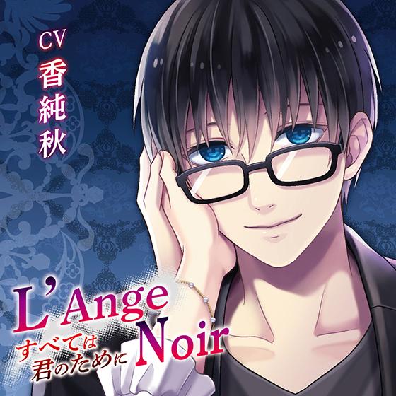 L'Ange Noir 〜すべては君のために〜 ふたりの誓い【CV:香純秋】