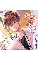 ktf_0173[-000]被験体G 永遠の喪失【CV:白井 悠介】