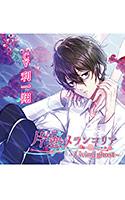 ktf_0191[-000]片恋メランコリア 〜Living ghost〜【CV:利一翔】