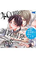 ktf_0274[-000]40日間の調教開発生活【CV:金部影人、Ash】