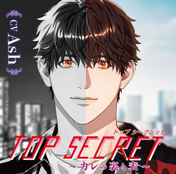 Top Secret ~カレの裏と表~【CV:Ash】