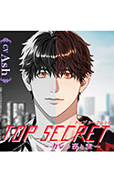 ktf_0301[-000]Top Secret 〜カレの裏と表〜【CV:Ash】