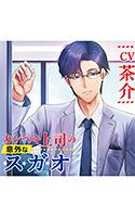 ktf_0320[-000]カンペキ上司の意外なスガオ【CV:茶介】