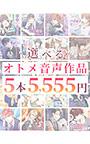 【まとめ買い】オトメ音声作品 選べる5本5,555円パック