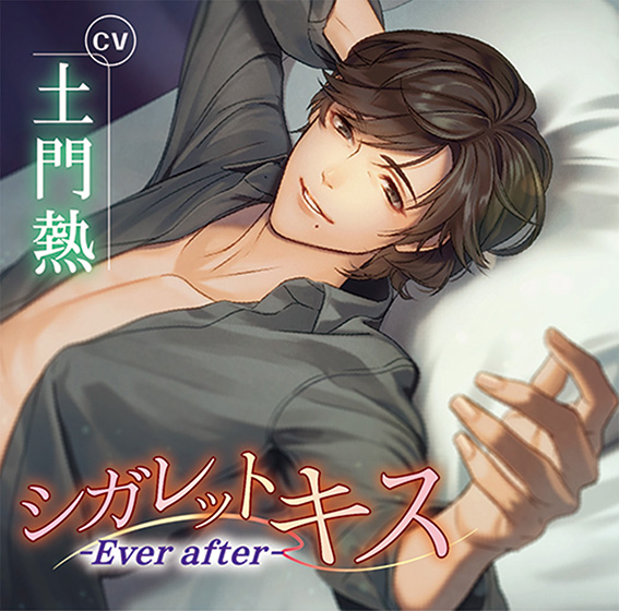 シガレットキス 〜Ever after〜【CV:土門熱】