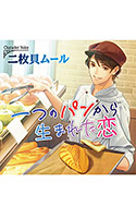 ktf_0343[-000]一つのパンから生まれた恋 【CV:二枚貝ムール】