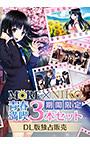 【期間限定】「スワローテイル」発売記念 MORE×NIKO 青春満喫3本セット