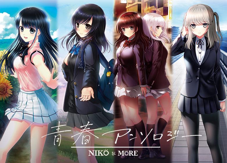 【期間限定】MORE&NIKO 青春アンソロジー 12/14/0