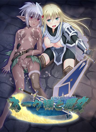 オーク様と魔女  Orcland saga  パッケージ写真