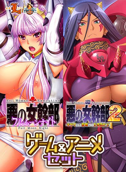 【期間限定】悪の女幹部ゲーム&アニメセット