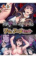 【期間限定】冥刻學園ゲーム&アニメセット