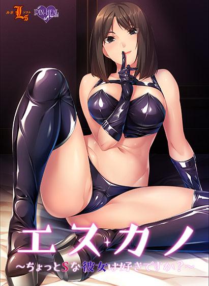 エスカノ 〜ちょっとSな彼女は好きですか?〜のサンプル画像