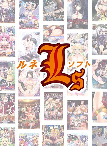【まとめ買い】ルネソフトまとめ買い10本で1万円 パッケージ写真