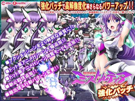 極煌戦姫ミストルティア ベルトスクロールアクション 強化パッチ パッケージ写真