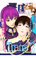 Trans'2(トランス2)~僕とあたしと恋人と~