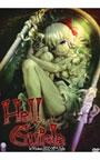 Hell Guide(ヘルガイド) アニメーション追加版