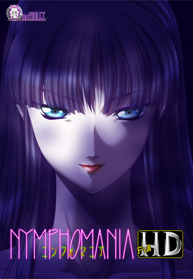 NYMPHOMANIA HD パッケージ写真