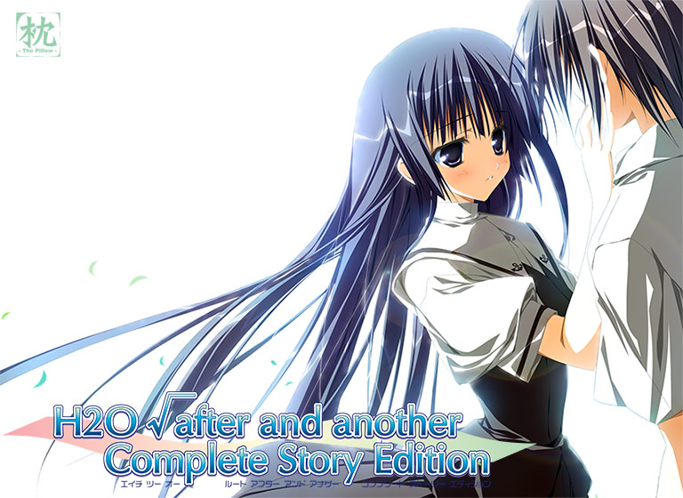 H2O √ after and another Complete Story Edition パッケージ写真