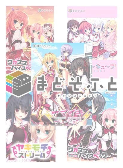 【まとめ買い】新作公開記念!まどそふと3本選んで7,000円!セット
