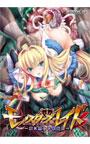 モンスターズ・レイド 〜魔に堕ちる姫騎士〜
