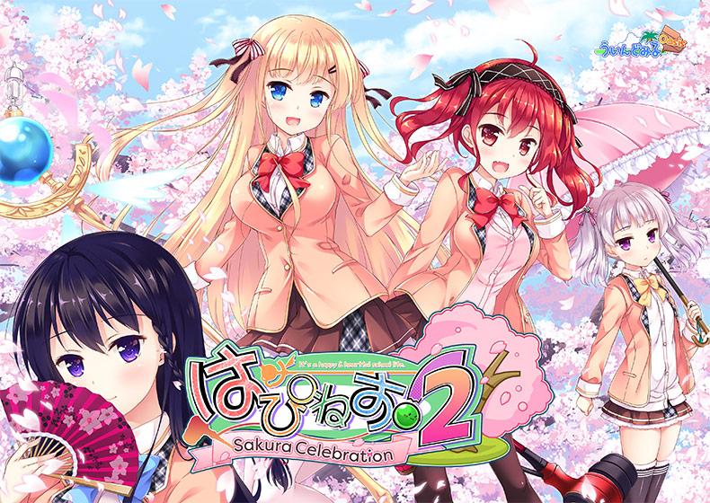 はぴねす!2 Sakura Celebration パッケージ写真