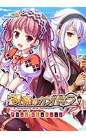next_0318[-000]祝福のカンパネラ Plus Stories