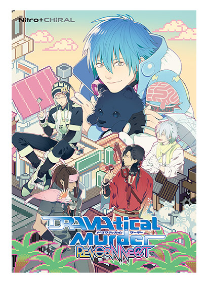 DRAMAtical Murder re:connect 普及版 パッケージ写真