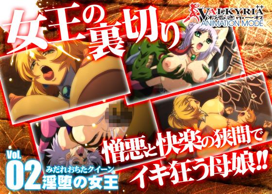 プリンセスナイト☆カチュア Vol.02 淫堕の女王 2