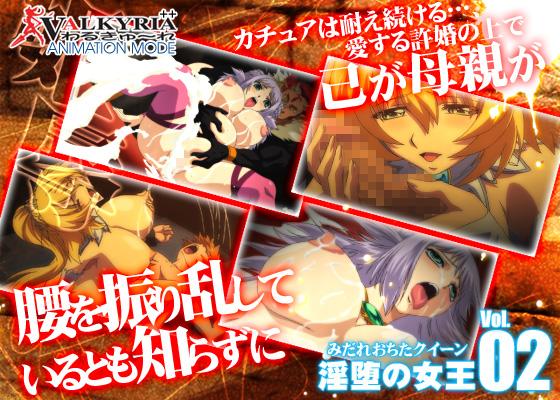 プリンセスナイト☆カチュア Vol.02 淫堕の女王 3