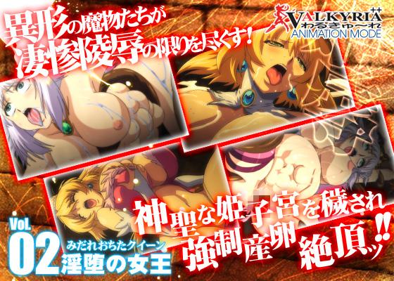 プリンセスナイト☆カチュア Vol.02 淫堕の女王 4