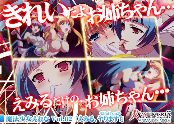 魔法少女えれな Vol.02「えみる、ヤります!」≪Fall on≫のサンプル画像