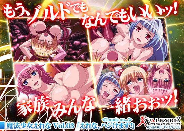 魔法少女えれな Vol.03「えれな、ハジけます!」≪Lands on…≫ 4