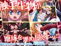 魔法少女えれな Vol.03「えれな、ハジけます!」≪Lands on…≫