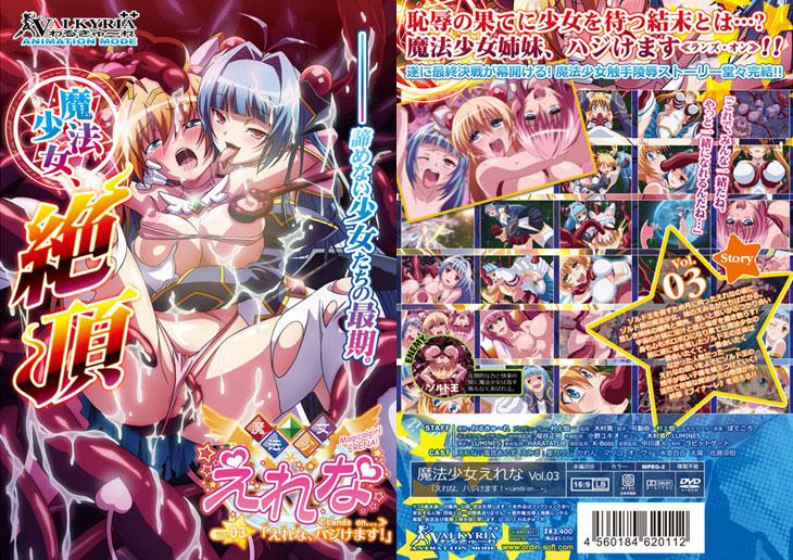 魔法少女えれな Vol.03「えれな、ハジけます!」≪Lands on…≫ パッケージ写真