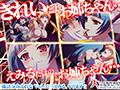 わるきゅ〜れ異種姦9本セット【ゲーム+アニメの9本セット】