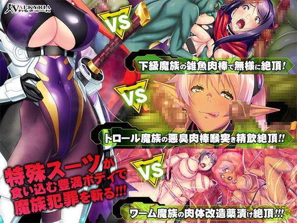 魔滅姫ミコト 受精必至の異種姦獄 3