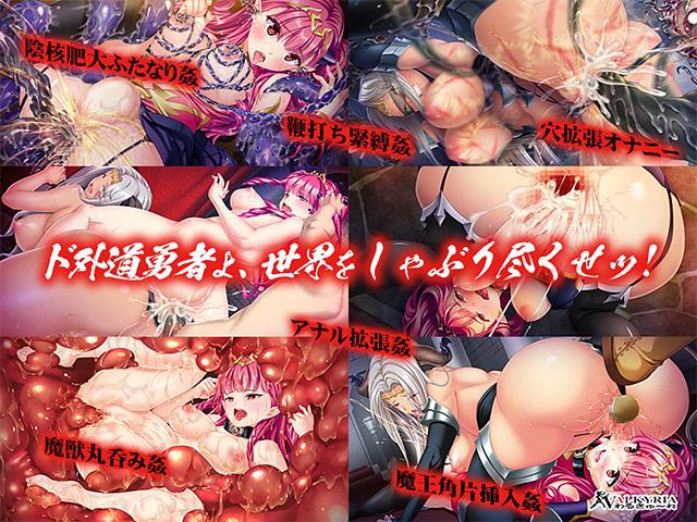 【期間限定】わるきゅ〜れ新作入り!魔族●辱3本セット ! 画像11