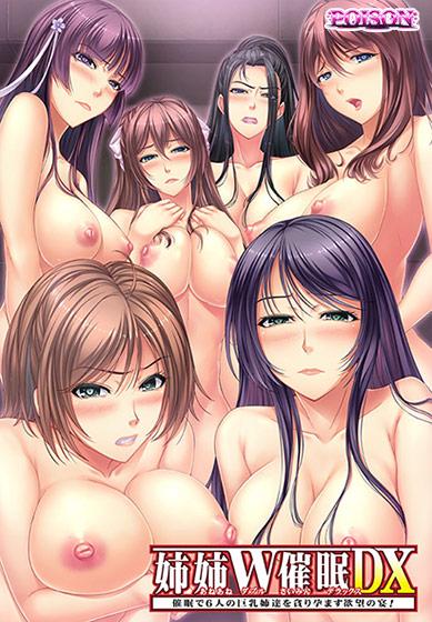 姉姉W催眠DX 〜催眠で6人の巨乳姉達を貪りはらます欲望の宴!〜