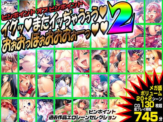 ピンポイントオブピンポイント 〜イグッ!またイッぢゃうぅう!おぉおっほぉおおおぉーっ!! 2〜